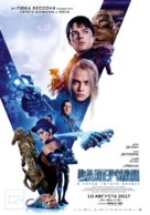 Valerian and the City of a Thousand Planets - Russian Movie Poster (xs thumbnail)