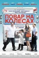 Chef - Russian Movie Poster (xs thumbnail)