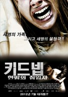 Secuestrados - South Korean Movie Poster (xs thumbnail)