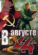 V avguste 44-go - Russian DVD movie cover (xs thumbnail)