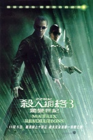The Matrix Revolutions - Hong Kong poster (xs thumbnail)