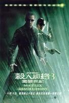 The Matrix Revolutions - Hong Kong poster (xs thumbnail)