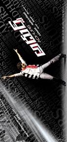 Adurs - Indian Movie Poster (xs thumbnail)