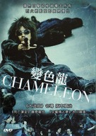Chameleon - Hong Kong Movie Cover (xs thumbnail)