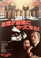 Holocaust 2000 - Japanese Movie Poster (xs thumbnail)