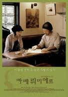 Kôhî jikô - South Korean Movie Poster (xs thumbnail)