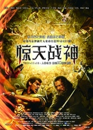 Immortals - Chinese Movie Poster (xs thumbnail)