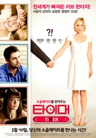 TiMER - South Korean Movie Poster (xs thumbnail)