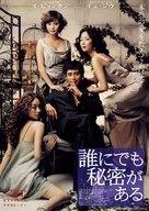 Nuguna bimileun itda - Japanese poster (xs thumbnail)