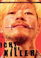 Koroshiya 1 - DVD movie cover (xs thumbnail)