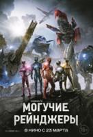Power Rangers - Russian Movie Poster (xs thumbnail)