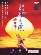 Wong Fei Hung ji sei: Wong je ji fung - Hong Kong Movie Cover (xs thumbnail)