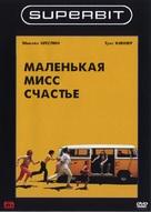 Little Miss Sunshine - Russian DVD cover (xs thumbnail)