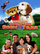 Aussie and Ted's Great Adventure - Russian Movie Cover (xs thumbnail)