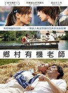 Venkovský ucitel - Taiwanese Movie Poster (xs thumbnail)