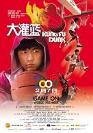 Gong fu guan lan - Chinese Movie Poster (xs thumbnail)