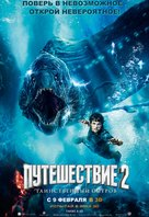 Journey 2: The Mysterious Island - Russian Movie Poster (xs thumbnail)