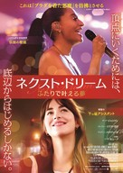 The High Note - Japanese Movie Poster (xs thumbnail)