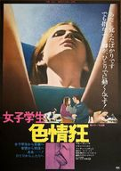 The All-American Girl - Japanese Movie Poster (xs thumbnail)