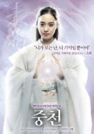 Joong-cheon - South Korean Movie Poster (xs thumbnail)