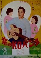 Kid Galahad - Japanese Movie Poster (xs thumbnail)