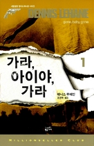 Gone Baby Gone - South Korean poster (xs thumbnail)
