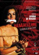 Obsession - Russian DVD cover (xs thumbnail)