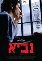 Un prophète - Israeli Movie Poster (xs thumbnail)