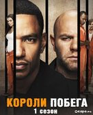 """""""Breakout Kings"""" - Russian Blu-Ray movie cover (xs thumbnail)"""
