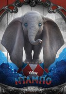 Dumbo - Greek Movie Poster (xs thumbnail)