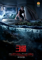 Crawl - South Korean Movie Poster (xs thumbnail)