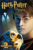 Harry Potter and the Chamber of Secrets - German DVD cover (xs thumbnail)