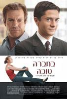 In Good Company - Israeli Movie Poster (xs thumbnail)