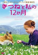 Le renard et l'enfant - Japanese Movie Cover (xs thumbnail)