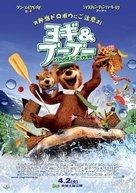 Yogi Bear - Japanese Movie Poster (xs thumbnail)