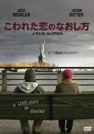 Peter and Vandy - Japanese DVD cover (xs thumbnail)