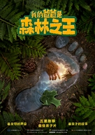 The Son of Bigfoot - Chinese Movie Poster (xs thumbnail)