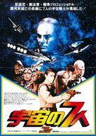 Battle Beyond the Stars - Japanese Movie Poster (xs thumbnail)