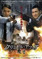Mo jing - Japanese Movie Poster (xs thumbnail)