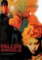 Duo luo tian shi - Movie Poster (xs thumbnail)