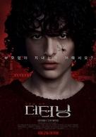 The Turning - South Korean Movie Poster (xs thumbnail)