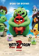 The Angry Birds Movie 2 - Israeli Movie Poster (xs thumbnail)