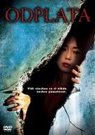 Sakebi - Czech DVD cover (xs thumbnail)