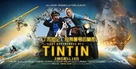 The Adventures of Tintin: The Secret of the Unicorn - Chinese Movie Poster (xs thumbnail)