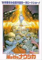 Kaze no tani no Naushika - Japanese VHS movie cover (xs thumbnail)