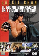 Drunken Master - Spanish DVD cover (xs thumbnail)
