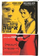 Conversations with Other Women - Israeli Movie Poster (xs thumbnail)