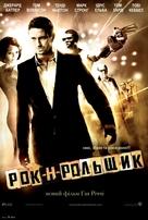 RocknRolla - Ukrainian Movie Poster (xs thumbnail)