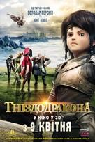 Dragon Nest: Warriors' Dawn - Ukrainian Movie Poster (xs thumbnail)