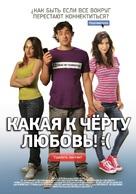 Que pena tu vida - Russian Movie Poster (xs thumbnail)